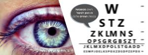 המרכז לשיפור הראייה והגוף