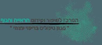 המרכז לשיפור וקידום הראייה והגוף